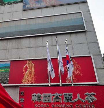 Ginseng Center.jpg